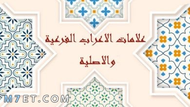 Photo of علامات الاعراب الفرعية والاصلية