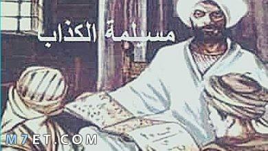 Photo of من هو مسيلمة الكذاب واهم المعلومات عنه