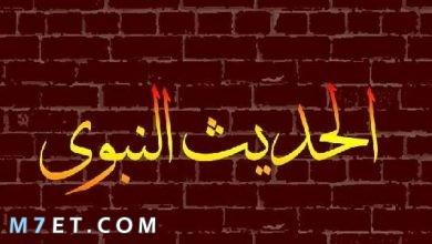 Photo of تعريف الحديث الشريف   6 شروط لقبول الحديث الشريف