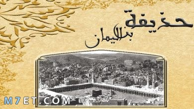 "Photo of فضائل حذيفة بن اليمان كاتم اسرار الرسول ""ص"""