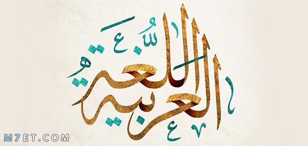 اول من تكلم العربية