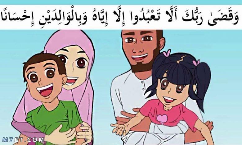 بحث عن حقوق الوالدين