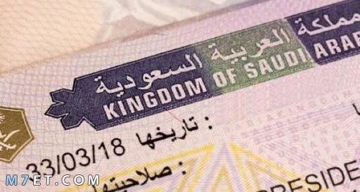 طريقة تمديد تأشيرة خروج وعودة قبل انتهائها