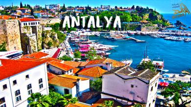Photo of مدينة انطاليا السياحية | السياحة فى انطاليا التركية