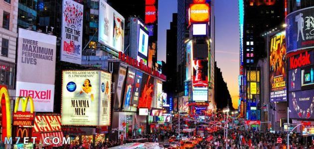 السفر إلى نيويورك
