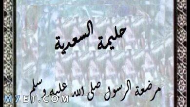 Photo of صفات حليمة السعدية بالتفصيل