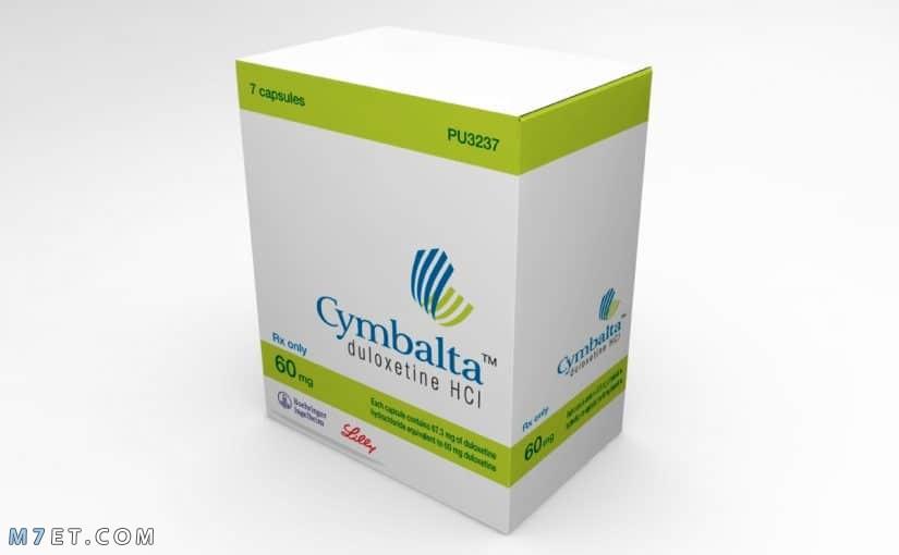 دواء سيمبالتا Cymbalta