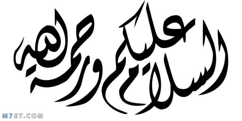 تحية الاسلام