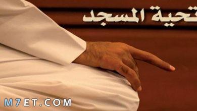 Photo of أهم المعلومات حول تحية المسجد الحرام