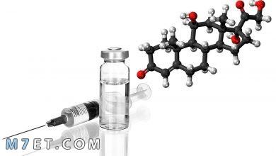 Photo of متى ينتهي مفعول الكورتيزون في الجسم