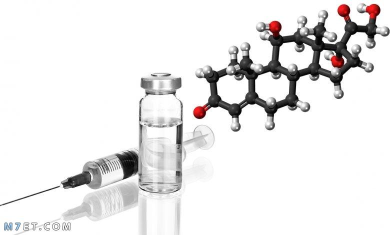 متى ينتهي مفعول الكورتيزون في الجسم