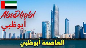 ما هي اكبر إمارة في الإمارات | دولة الإمارات العربية المتحدة
