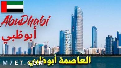 Photo of ما هي اكبر إمارة في الإمارات | دولة الإمارات العربية المتحدة