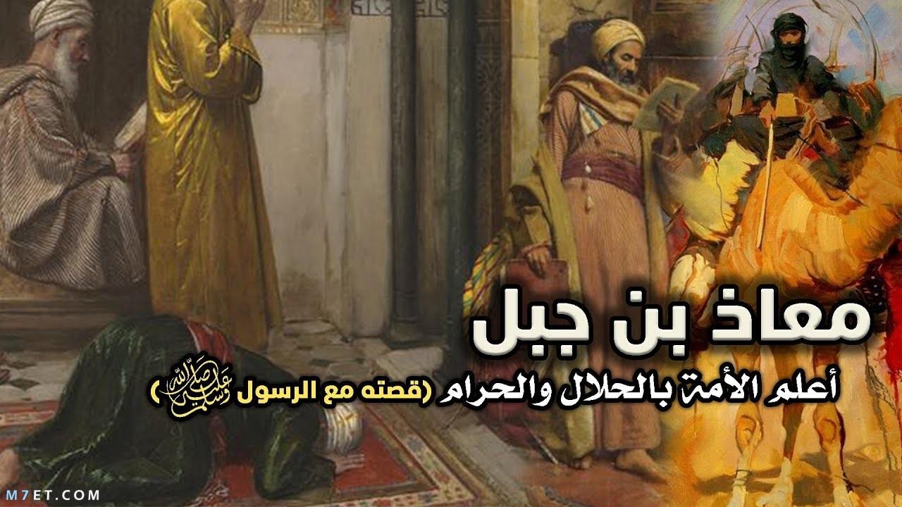 إسلام معاذ بن جبل