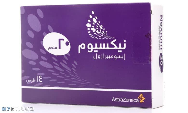 دواء nexium لعلاج الحموضة