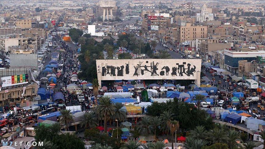 بحث عن مدينة بغداد