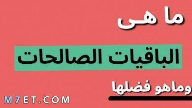 Photo of ما هي الباقيات الصالحات وما هي فضائلها