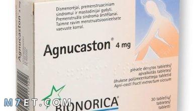Photo of دواعي استعمال دواء agnucaston لعلاج مشاكل الدورة الشهرية