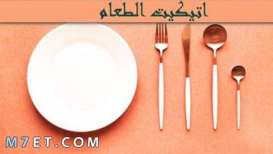 Photo of اتيكيت الطعام   اهم اساسيات اداب الطعام