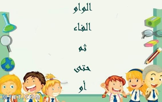 ادوات الربط في اللغة العربية