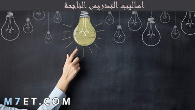 Photo of اساليب التدريس الناجحة