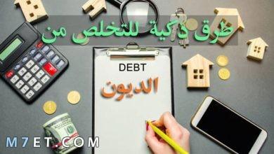 Photo of التخلص من الديون | وافضل الحلول لسدادها
