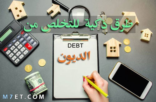التخلص من الديون