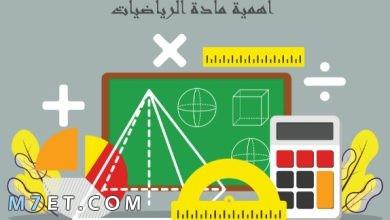 Photo of اهمية مادة الرياضيات للطلاب وابرز استخداماتها