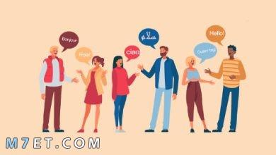 Photo of اهم لغات العالم | 10 من اهم اللغات حول العالم
