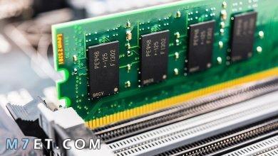 Photo of أهمية ذاكرة الحاسوب | أشهر 6 أنواع لذاكرة RAM
