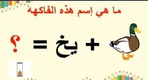 فوازير مصرية