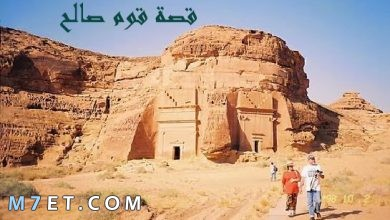 Photo of قصة قوم صالح | معجزة نبي الله صالح