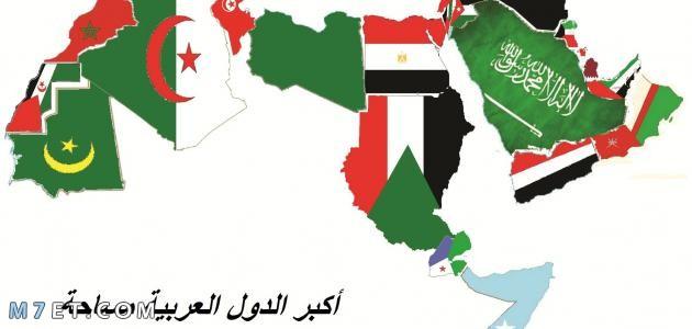 اكبر مساحة في الدول العربية