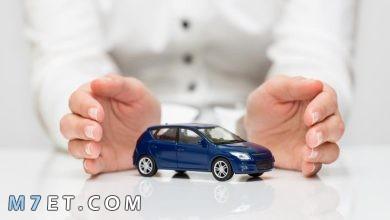 Photo of كيف اعمل تامين للسيارة | 4 شروط لتجديد تأمين السيارة