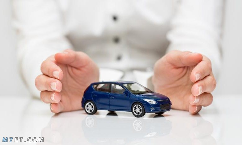 كيف اعمل تامين للسيارة