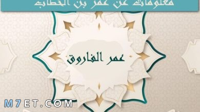 Photo of معلومات عن عمر بن الخطاب واهم اعماله