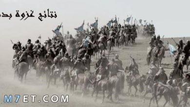 Photo of نتائج غزوة بدر وسبب تسميتها واسبابها