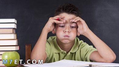 Photo of أعراض نقص التركيز عند الأطفال