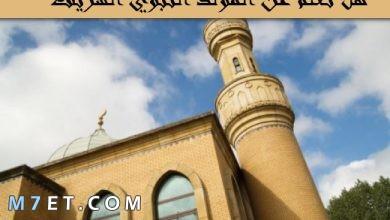 Photo of هل تعلم عن المولد النبوي الشريف 2021 للاذاعة المدرسية