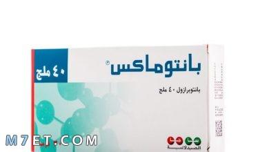 Photo of بانتوماكس دواء يستخدم لعلاج القرحة المعدية