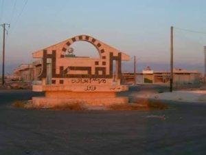 مدينة القصير في حمص