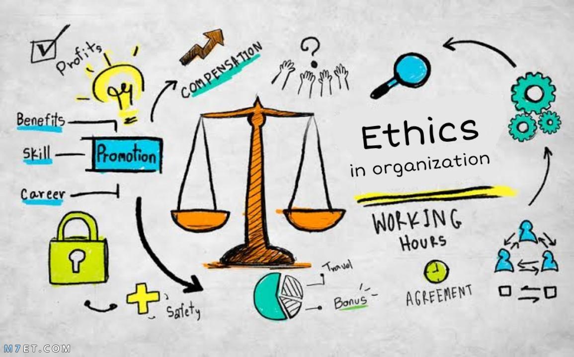 ما هي أخلاقيات العمل