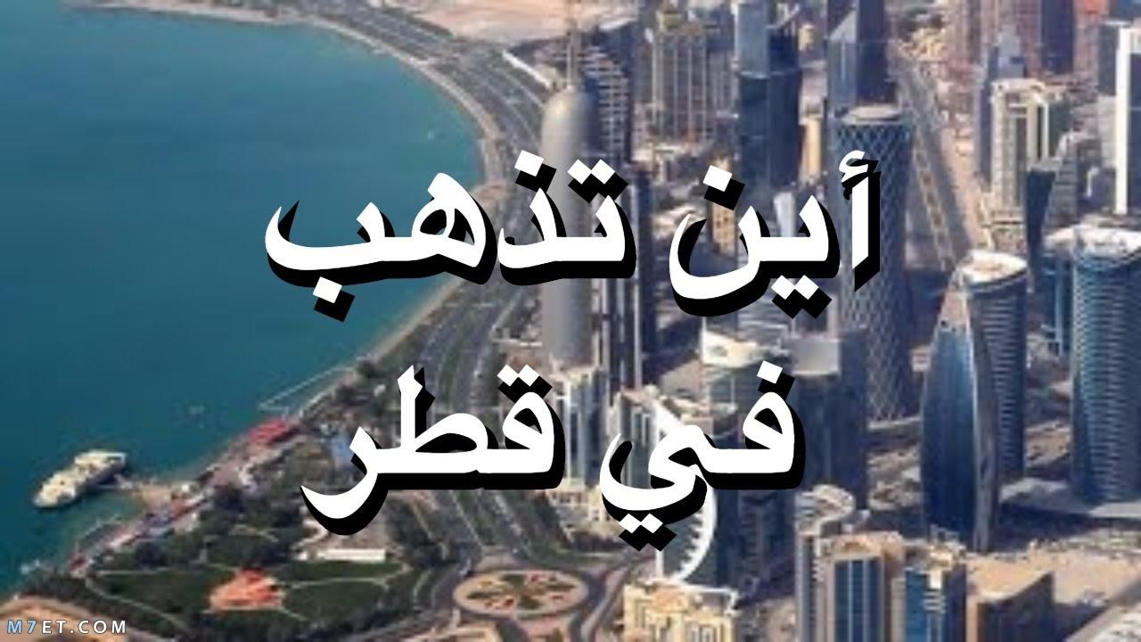أين تذهب في قطر