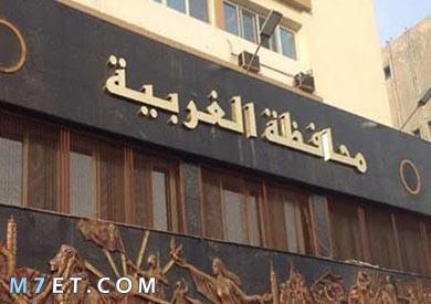 مدن محافظة الغربية