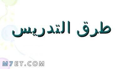 Photo of أساليب وطرق التدريس الحديثة