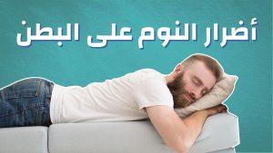 خطورة النوم على البطن للرجال والنساء
