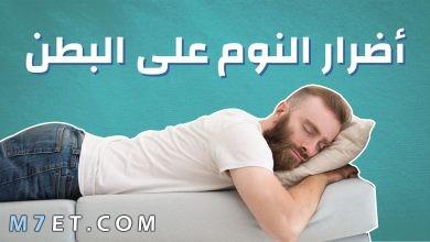 Photo of خطورة النوم على البطن للرجال والنساء